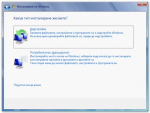 instalirane_na_Windows